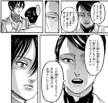 111話 ミカサとキヨミ