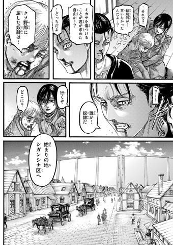 shingeki112-18120904.jpg