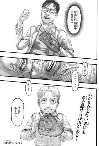 shingeki113-19010909.jpg