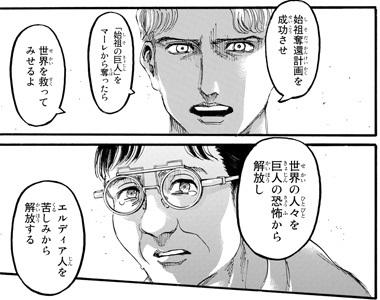 shingeki114-19020904.jpg