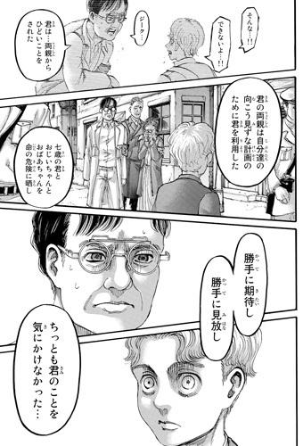 shingeki114-19020908.jpg
