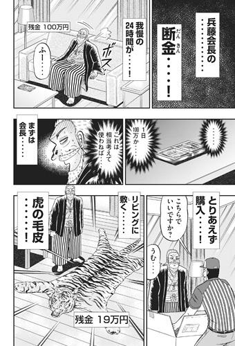 tonegawa-66-19090301.jpg