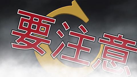 トネガワ18話 感想(8)