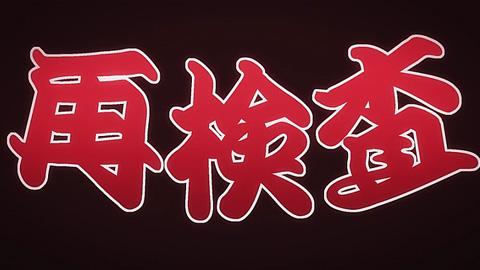 トネガワ18話 感想(10)