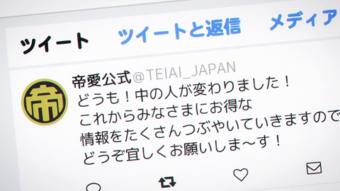tonegawa22-181205125.jpg