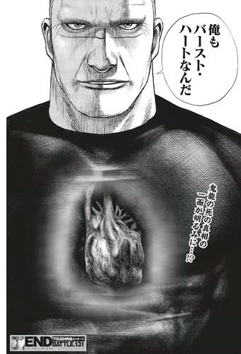 龍を継ぐ男131話 鬼龍「俺もバースト・ハートなんだ」