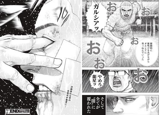 龍を継ぐ男138話 龍星失明!?