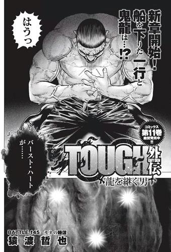 toughg145-19021806.jpg