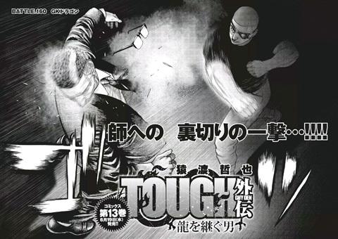 toughg160-19061005.jpg