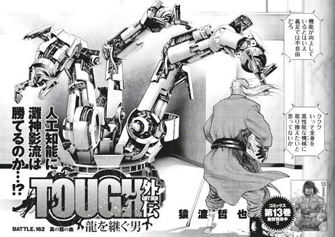toughg162-19062403.jpg