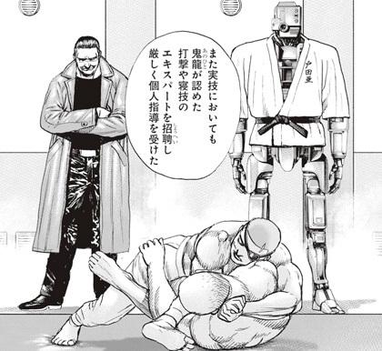 TOUGH外伝 龍を継ぐ男 戸田亜