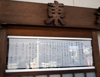 Kutsukiya_1908-103.jpg