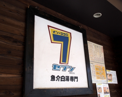 Men_to_Kokoro_1905-108.jpg