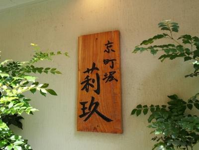 Rikyu_1908-102.jpg