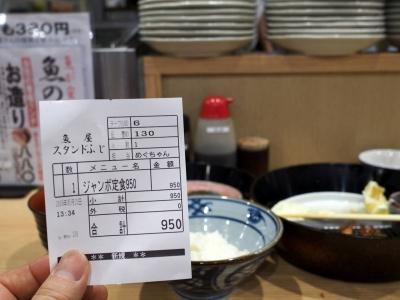 Stand_Fuji_1905-110.jpg