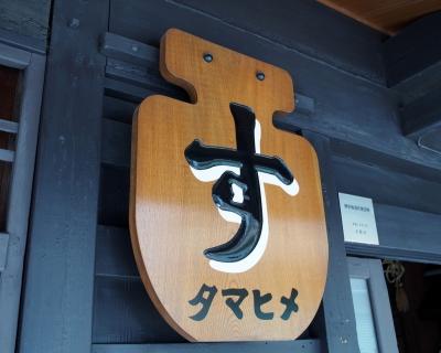 Tamahime_su_1906-102.jpg