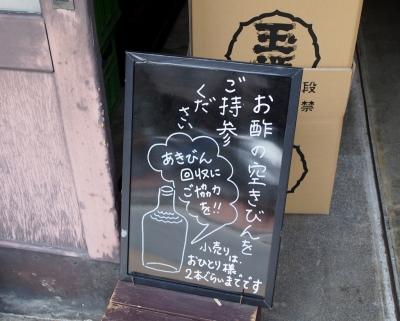 Tamahime_su_1906-106.jpg