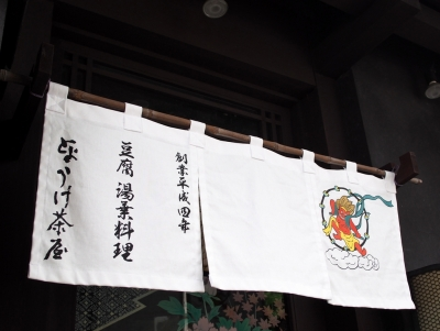 Toyouke_Chaya_1906-102.jpg