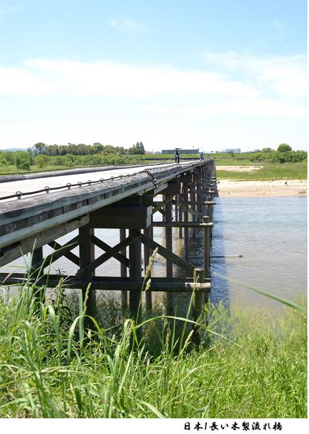 12 日本1長い木製流れ橋
