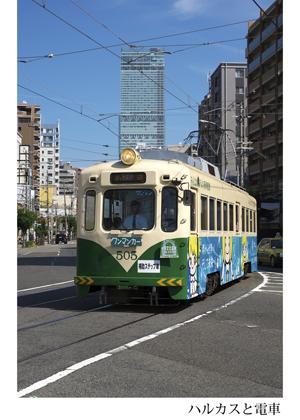 1-01 ハルカスと電車