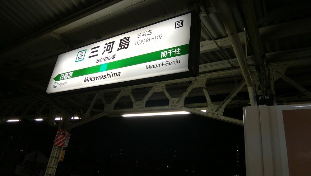 駅android-20181223223800