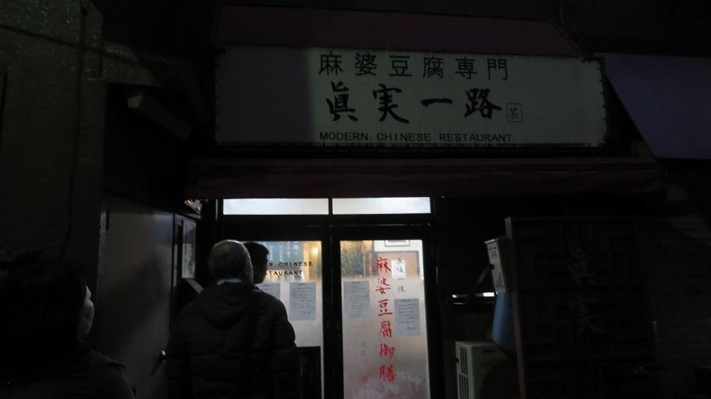 開店前IMG_5372