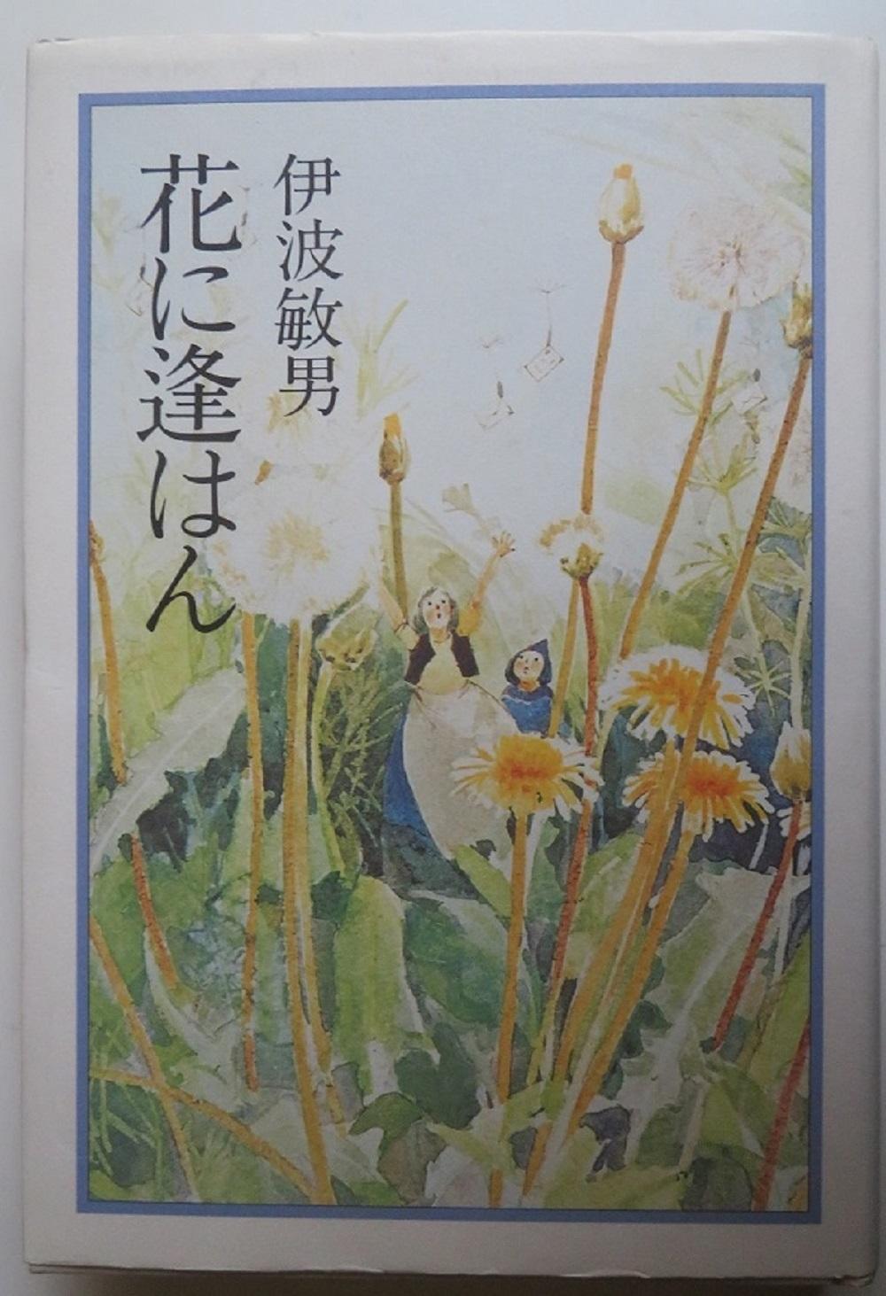 花に逢はんIMG_5729 - コピー