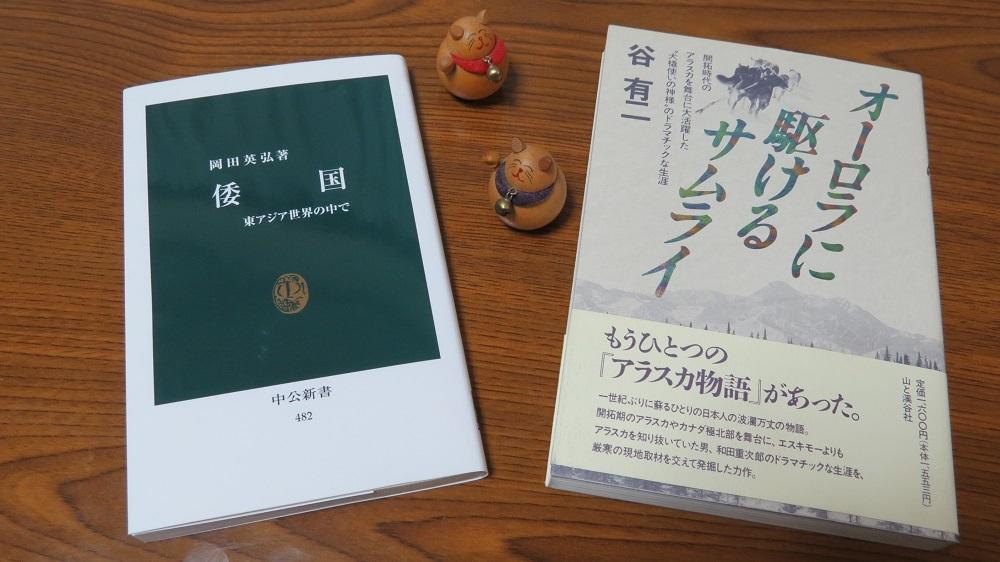 本2冊IMG_3715