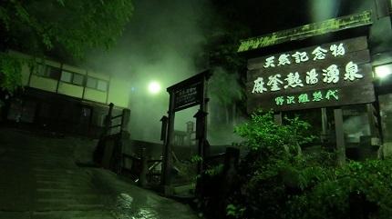 28湯元IMG_3762