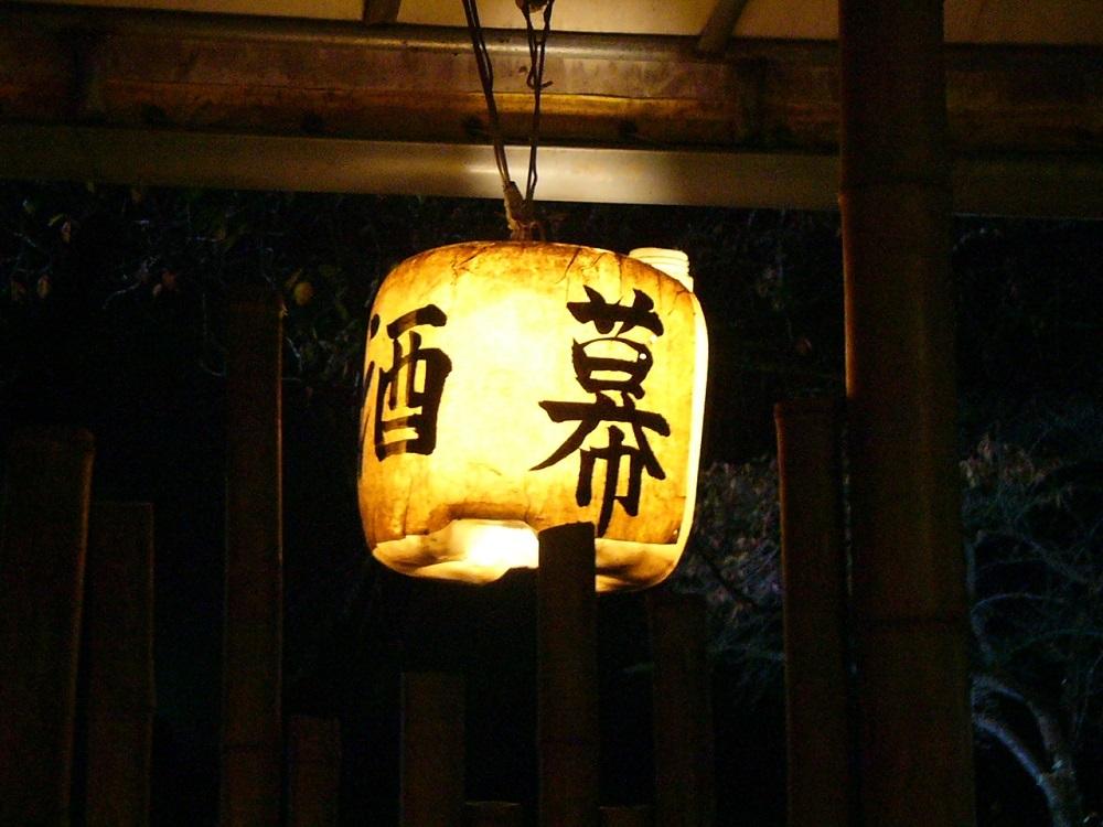 酒幕の提燈