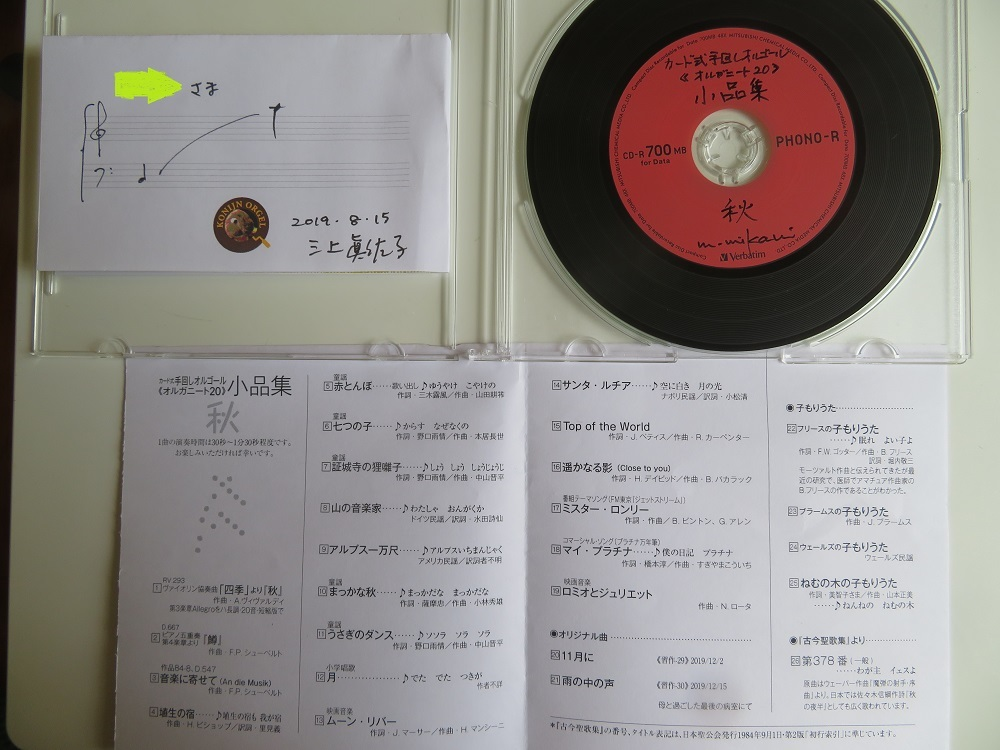 CD秋2019IMG_6311
