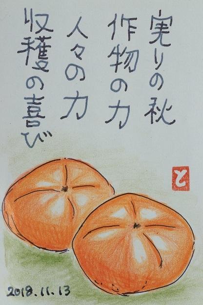 絵手紙(おけさ柿)