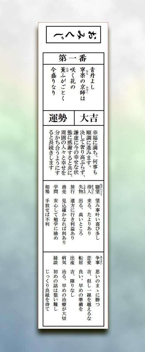 令和元日☆おみくじ