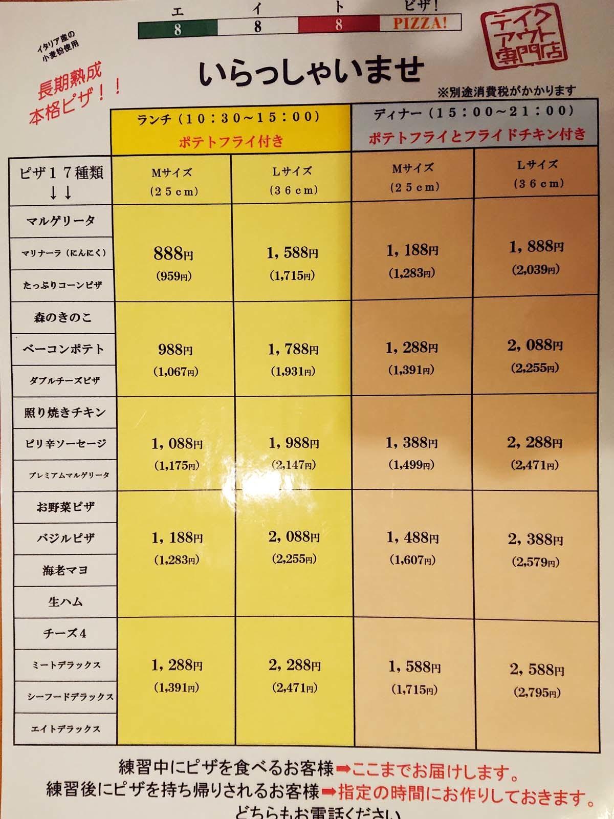 888_menu.jpg