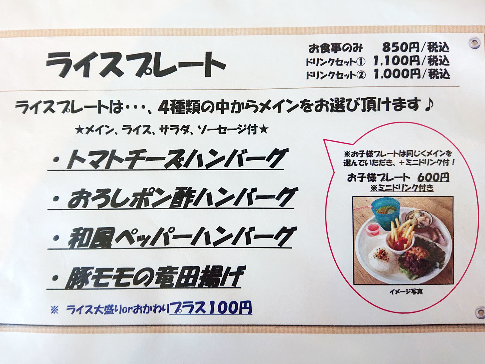 fukudome_menu2.jpg