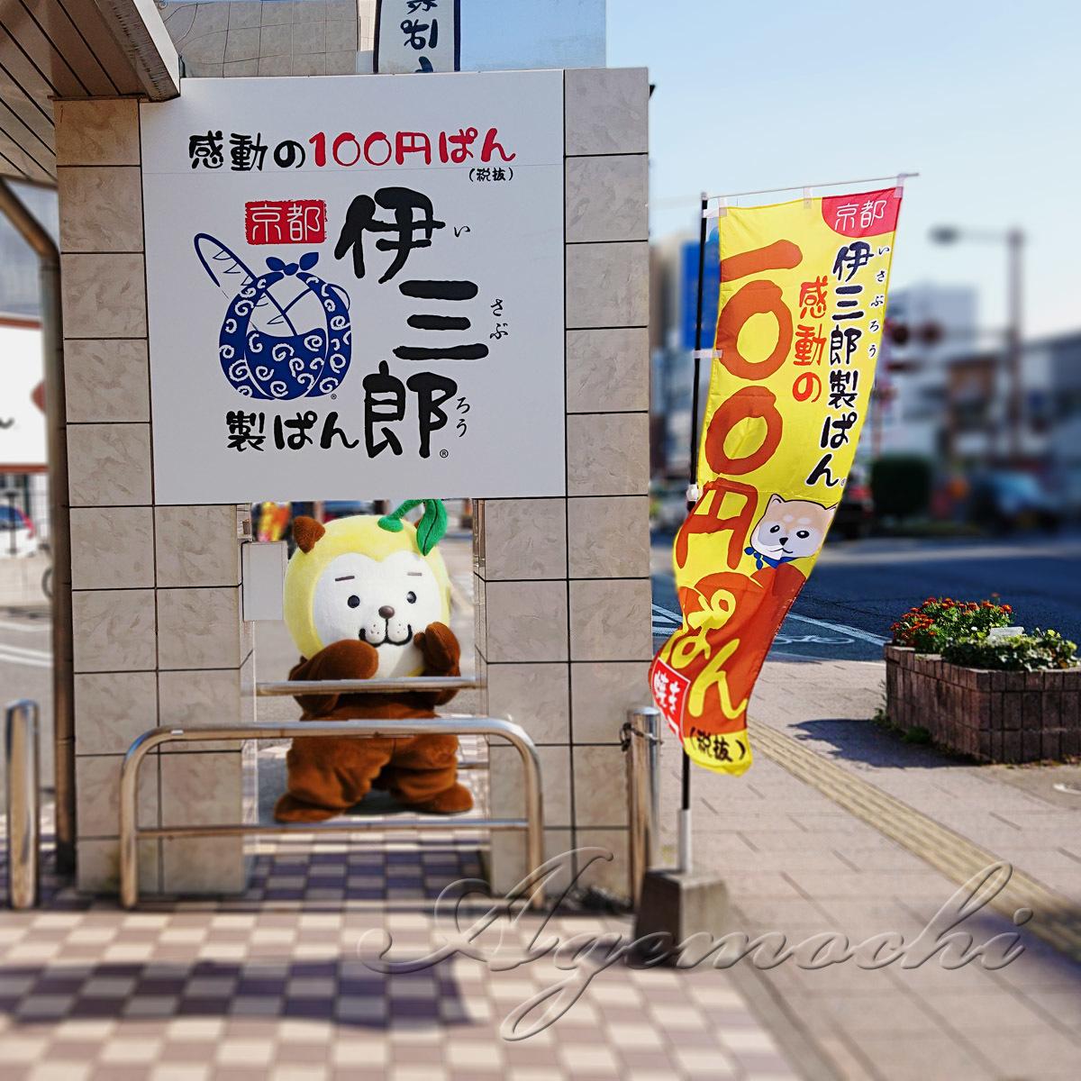 isaburo_shop.jpg
