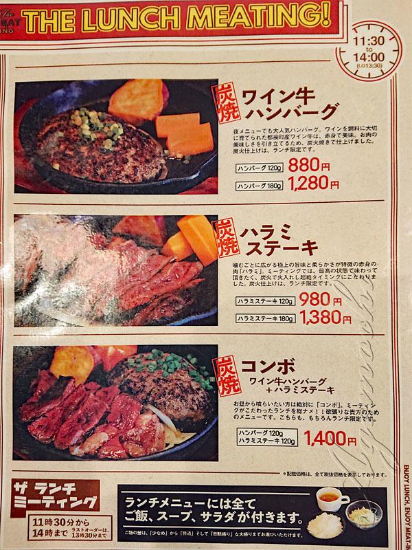meating_lunchmenu.jpg