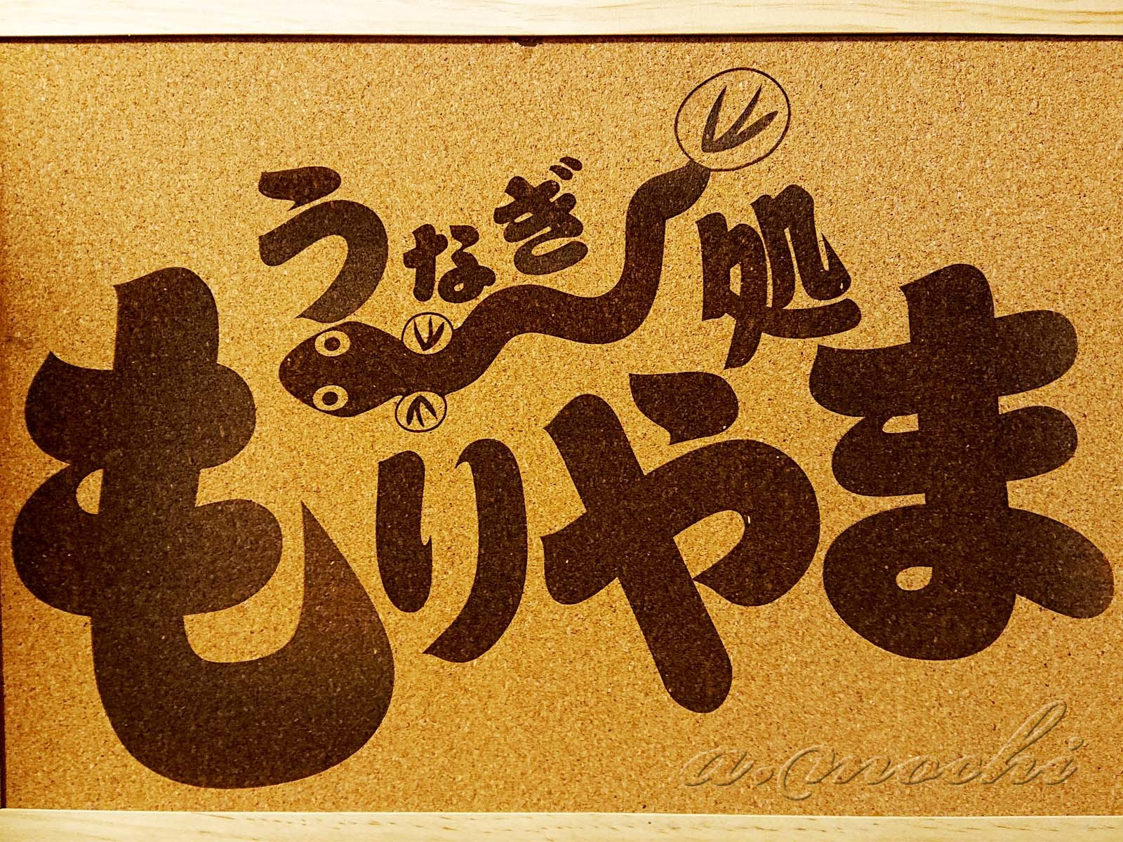 moriyama8_plate.jpg