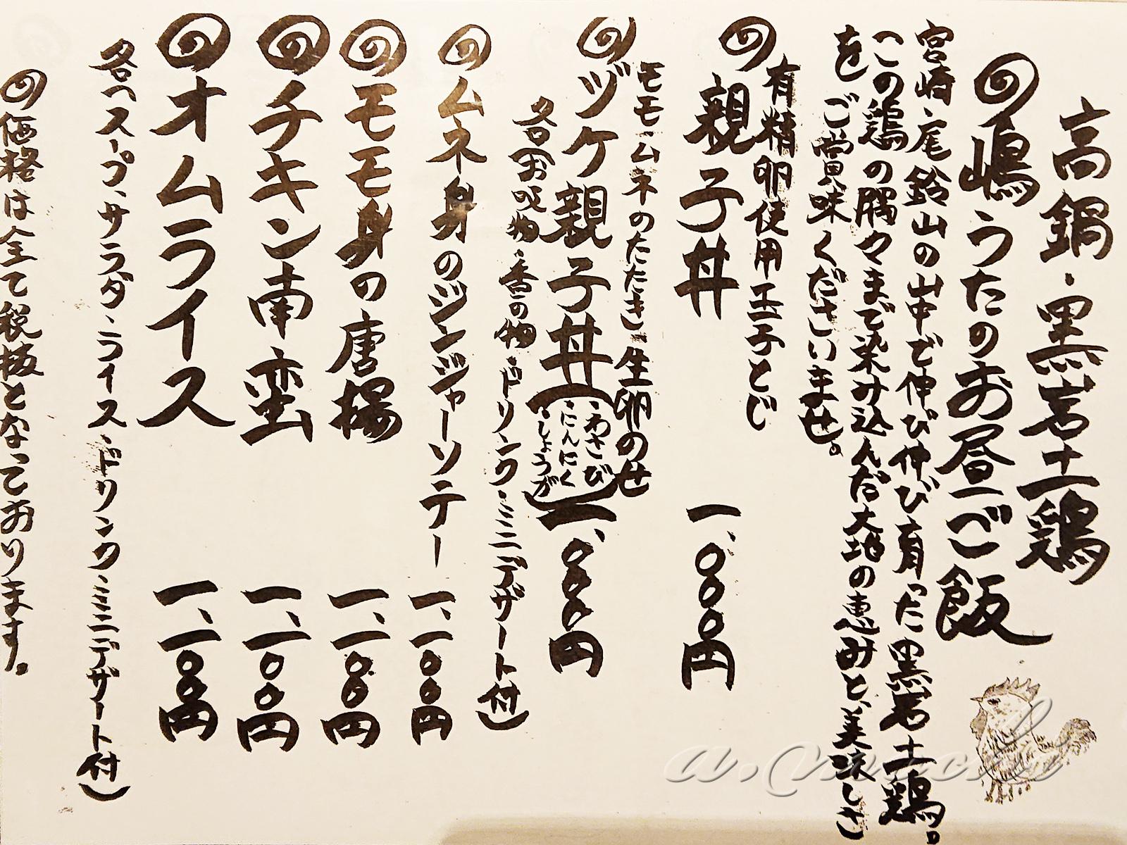 shimaut_menu.jpg