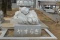 大應寺・やすらぎ地蔵