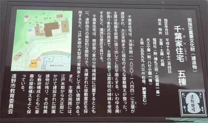 20180610_tono_chibake_002.jpg