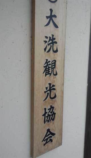 20180913_ooaraikankou_001.jpg