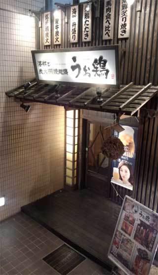 20181224_uotorihamamatsu001.jpg