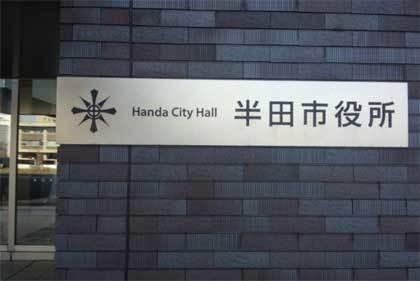 20181225_handa_manhole_001.jpg