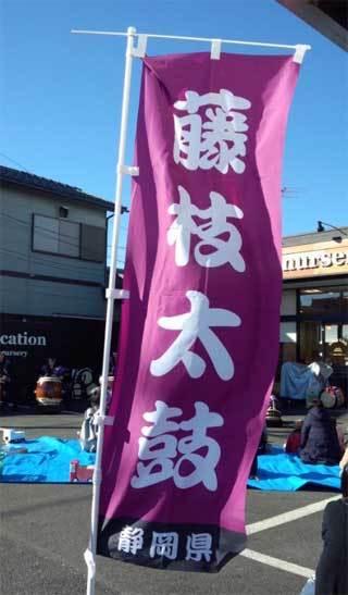 20190105_fujieda_daiko_006.jpg