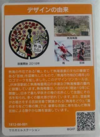 20190117_atami_manhole_018.jpg