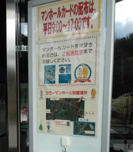 20190322_kuki_manhole_002.jpg