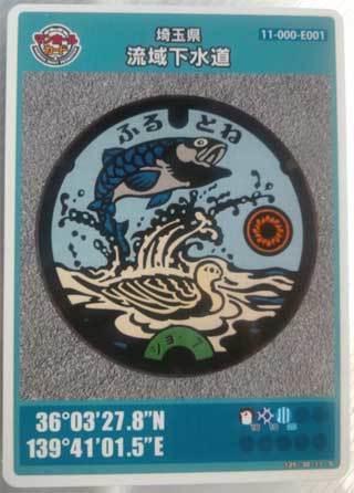 20190322_kuki_manhole_007.jpg