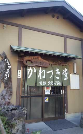 20190323_kanetsuki_dou_003.jpg