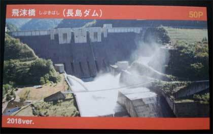 20190327_nagashima_dam_018.jpg